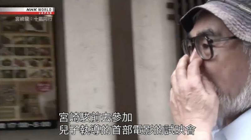 免費睇宮崎駿紀錄片 製3套人氣作品過程+與兒子緊張關係!有繁體字幕、粵語配音