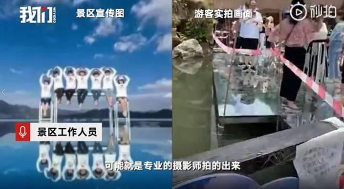 到場遊客大鬧宣傳照與實景圖相差甚遠。