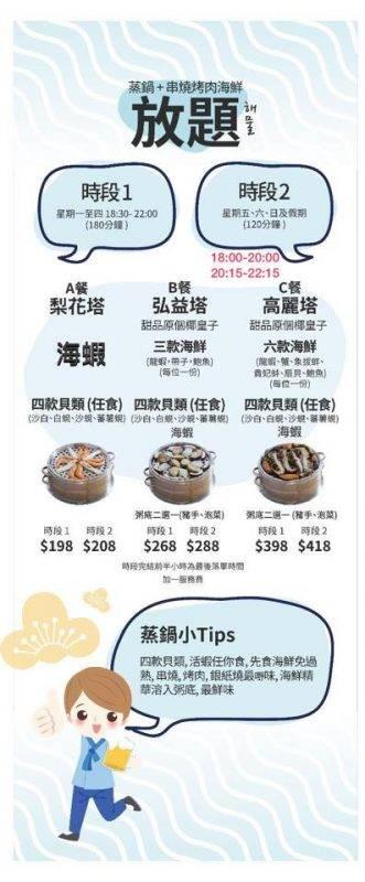 【#GOtrip快閃12點】韓式海鮮蒸鍋店 海鮮烤肉串燒放題任食3.5小時!最平$198一位!