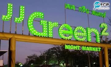 【曼谷夜市】JJ Green Market改名Green 2回歸 年輕文青必去新景點!