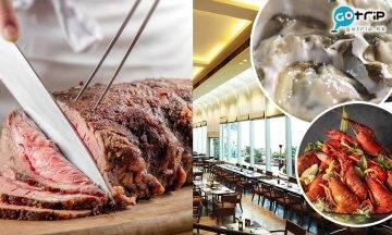【#GOtrip快閃12點】都會海逸酒店自助餐7折優惠 $262起任食生蠔、長腳蟹!