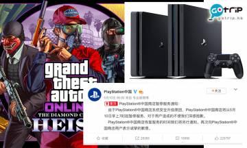中國PlayStation 突然下架 內地機迷疑未「鎖區」被檢舉!