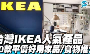 台灣IKEA人氣產品 10款平價好用家品/食物推介!