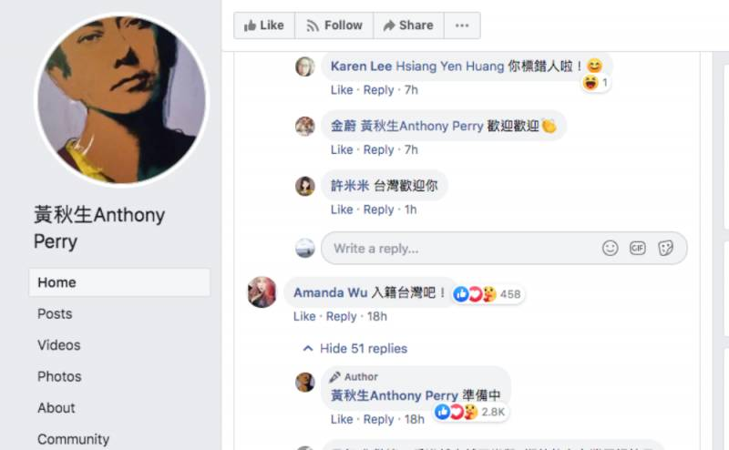【移民台灣】黃秋生覆網民準備入籍台灣!台灣移民署:港人可3大方式移台!