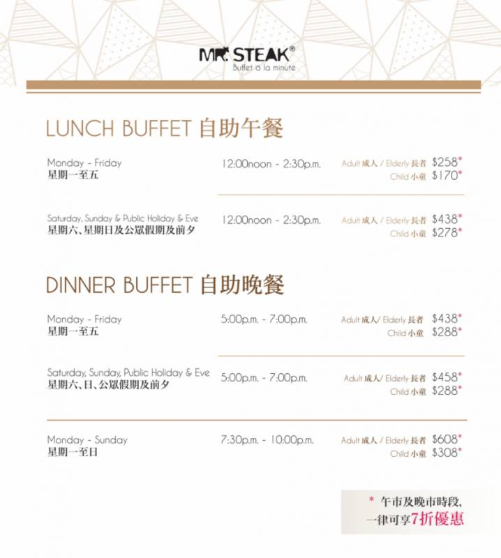 【#GOtrip快閃12點】Mr.Steak限時優惠 自助餐全部7折!晚市$307任食生蠔/蟹腳!