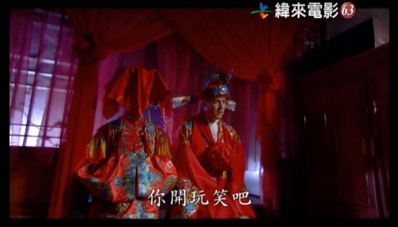 鬼新娘, 冥婚, 台灣, 風俗