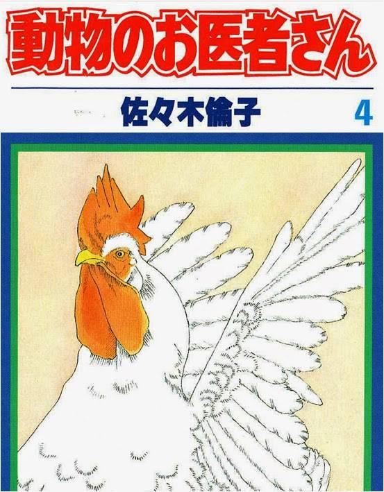 日本漫畫排名Top 45《迷糊動物醫生》