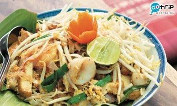 曼谷Best100, 曼谷美食, 曼谷, 泰國, 泰菜, The Family