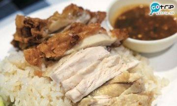 曼谷Best100, 曼谷美食, 曼谷, 泰國, 泰菜, 興興海南雞飯