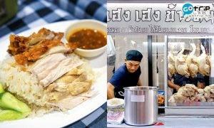 曼谷海南雞飯2020, 曼谷Best100, 曼谷美食, 曼谷, 泰國, 海南雞飯