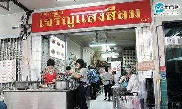 曼谷Best100, 曼谷美食, 曼谷, 泰國, 燒腩仔, 米芝蓮, Charoensang Silom