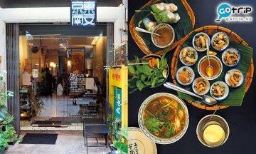 曼谷美食2020, 曼谷Best100, 曼谷美食, 曼谷, 泰國, 曼谷人氣餐廳, 泰國米芝蓮