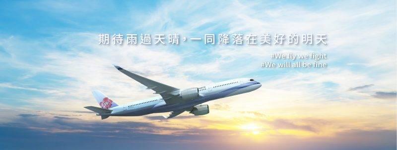 航空業, 航空業末來, No Show, 長榮航空, 中華航空, 台灣