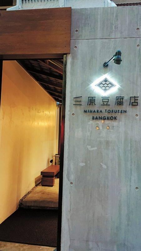 曼谷Best100, 曼谷美食, 曼谷, 泰國, 豆腐料理, 日本料理, Mihara Tofuten Bangkok