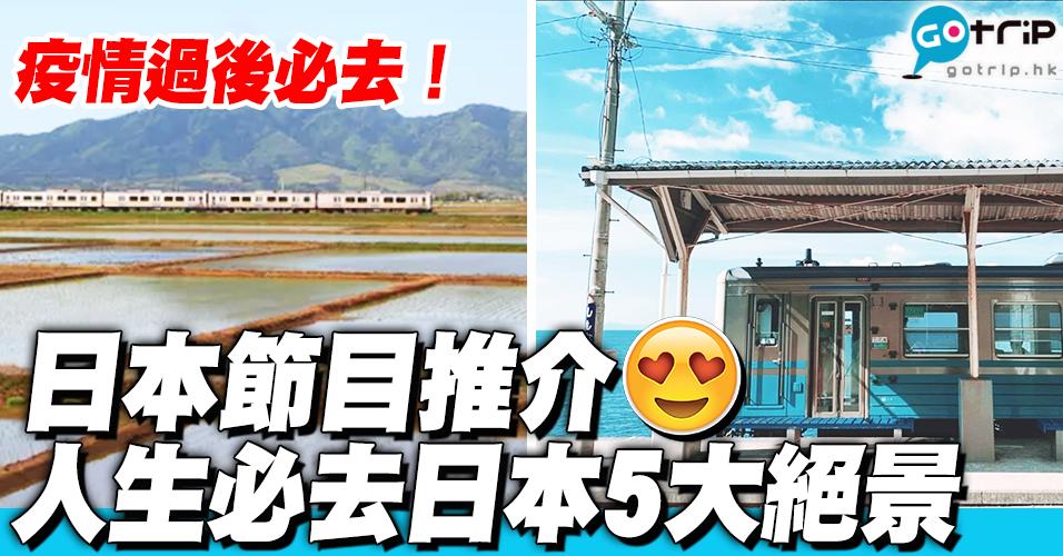 【日本絕景】日本節目推介!人生必去日本5大絕景 - 沖繩縣・東村