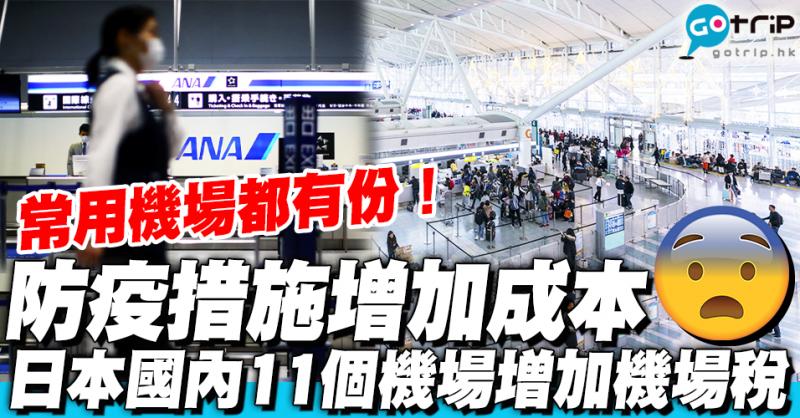 【日本機場】防疫措施增成本!日本政府允許國內11個機場增加機場稅