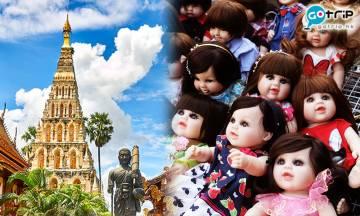鬧鬼手信實錄|泰國亂買手信或引惡鬼上身 鬼娃娃招惡鬼現血光之災