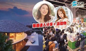 書展2020, 限時優惠, 購物優惠, 旅遊書, Sue Chang, Lillian Kan