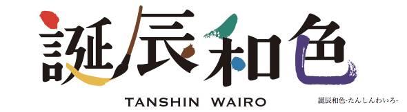 傳統色藝專家, 日本占卜師, 366, 誕辰和色, irocore, 生日顏色, 生日專屬色, 幸運顏色