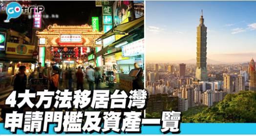 4大方法移民台灣 申請門檻及資產一覽