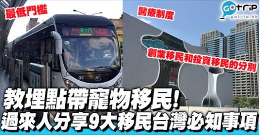 過來人分享9大移民台灣門檻、必知事項