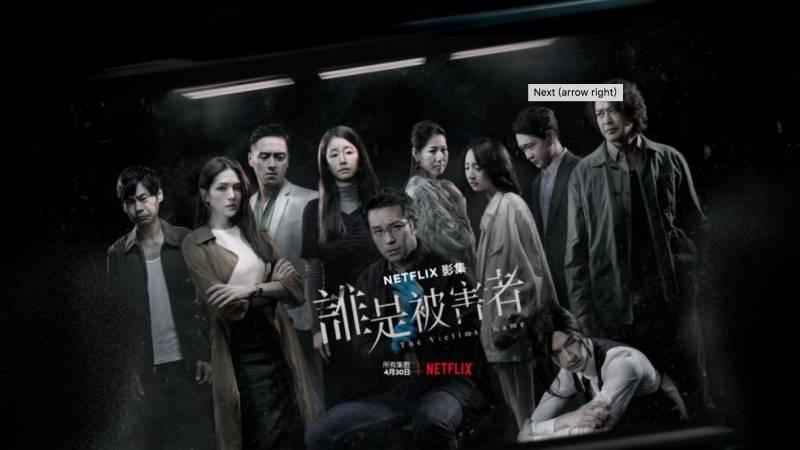 台灣劇集, 好口碑台劇, 做工的人, 想見你, 俗女養成記, Netflix, 我們與惡的距離
