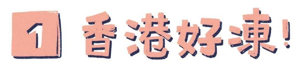港日文化大不同 10個嚇親日本人的香港特色
