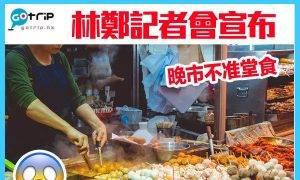 【限聚令】政府宣布收緊限聚令 餐廳晚市不可堂食 乘搭交通工具受管制