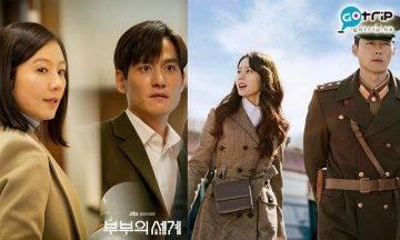 2020上半年的韓劇排行榜, 韓劇排行榜, 《奇蹟拍檔》, JTBC, 《梨泰院Class》, tvN, 《機智醫生生活》, SBS《Hyena:富豪辯護人》, SBS《The King:永遠的君主》, 《Good Casting》, 《無人知曉》, KBS, 《99億的女人》、《再見媽媽又再見》, 《雖然是精神病但沒關係》, 《便利店新星》, MBC, 《老頑固實習生》, 韓劇推薦