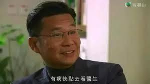 有病記得要睇醫生,不要諱疾忌醫(圖片來源:TVB劇照)