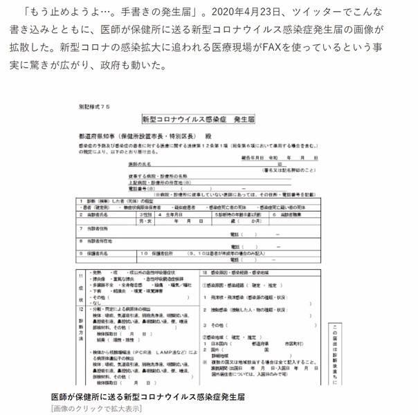 醫護人員每天要填寫這些表格,再傳真給保健所 (圖片來源 日經新聞)