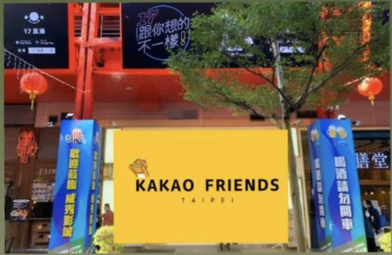 KAKAO FRIENDS, Ryan, 台北,KAKAO FRIENDS分店