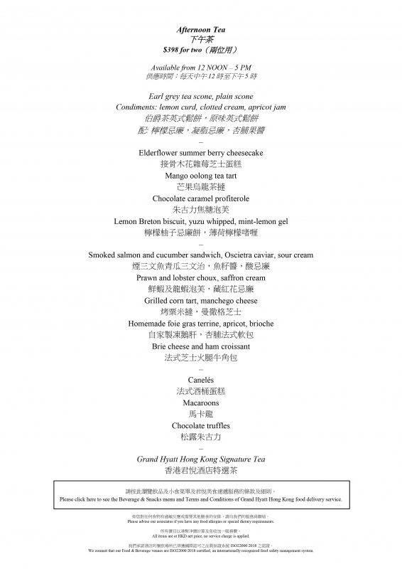 【#GOtrip快閃12點】香港君悅酒店Hyatt下午茶Tea Set外賣優惠人均$169起