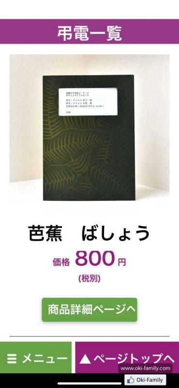 傳統的也可以購買實體弔電 (慰問書),根據物料包裝,價錢由幾百至幾千円