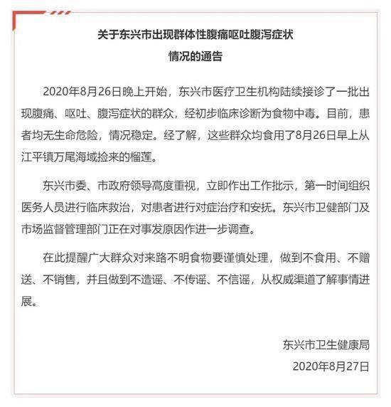 內地政府通告(圖片來源:Sina)