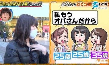 日本TBS電視台, この差って何ですか, 讀空氣, KY, 社交, 眉頭眼額