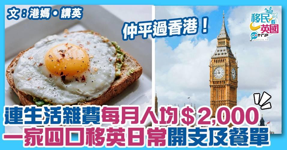 移民英國, 英國物價, 英國生活費, 英國開支, 英國生活, 英國