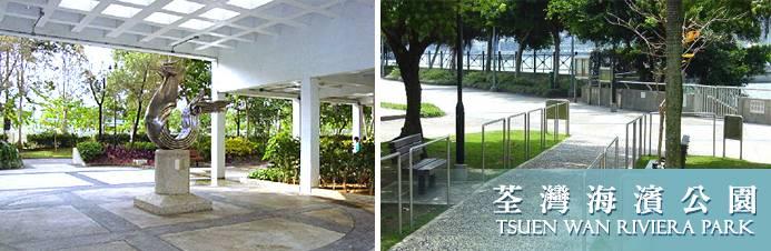 荃灣海濱公園(圖片來源:lcsd.gov.hk)