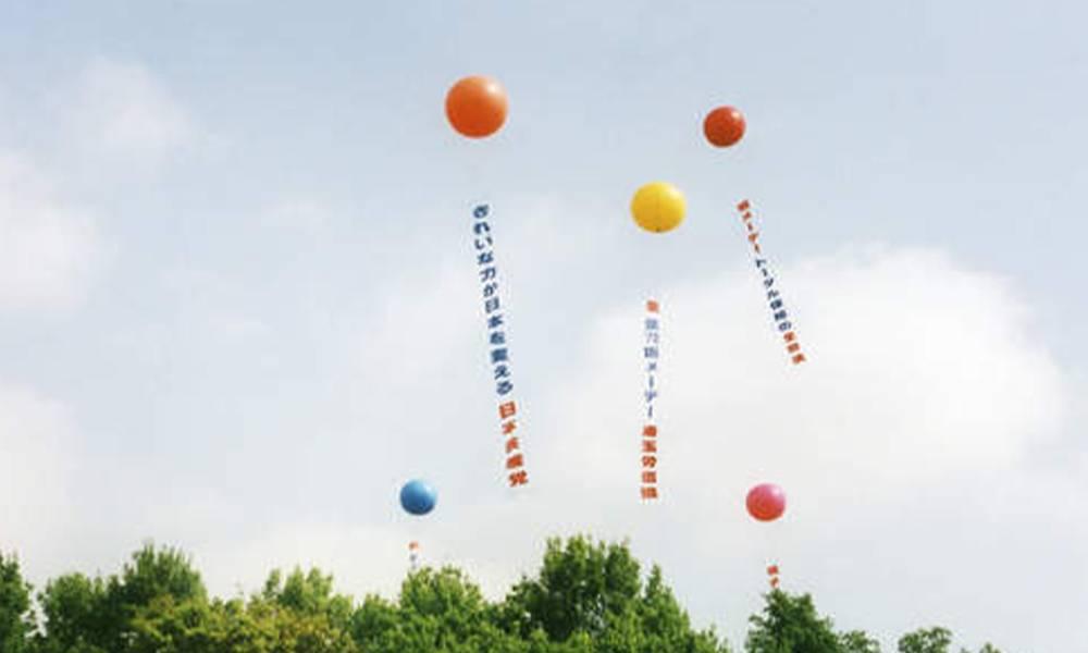 奇怪職業|5. 氣球廣告檢測員