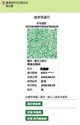 【香港健康碼懶人包】香港政府將會陸續公布香港健康碼詳情。