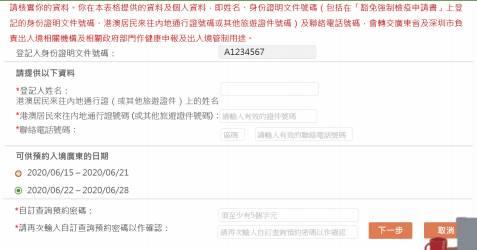【香港健康碼懶人包】為有序推行計劃,香港政府採取網上預約系統進行申請。