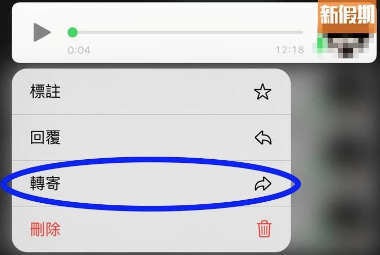 想把錄音轉成文字,只須於WhatsApp按住指定錄音,然後選擇「轉寄」。