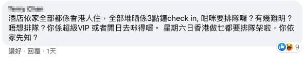 網民砲轟海洋公園萬豪酒店三宗罪 三度狠批小童不應去 網民逐點反擊成熱話