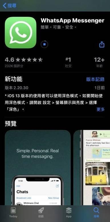 Whatsapp要更新到最新版本