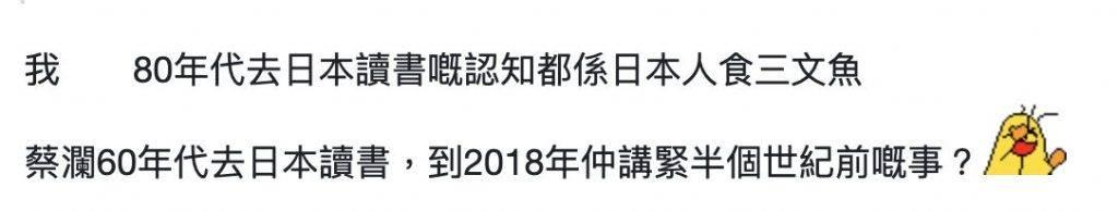 網民指,蔡瀾的說法沒有與時並進。