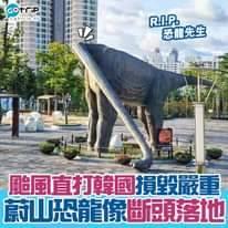 【GOtrip話題】颱風美莎克打到韓國 太大風令到恐龍頭由根部斷落