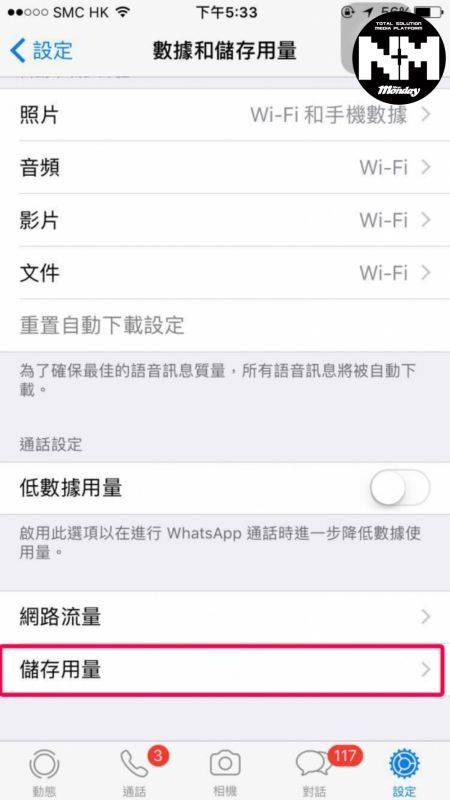 開啟WhatsApp > 設定 > 數據和儲存用量 > 儲存用量