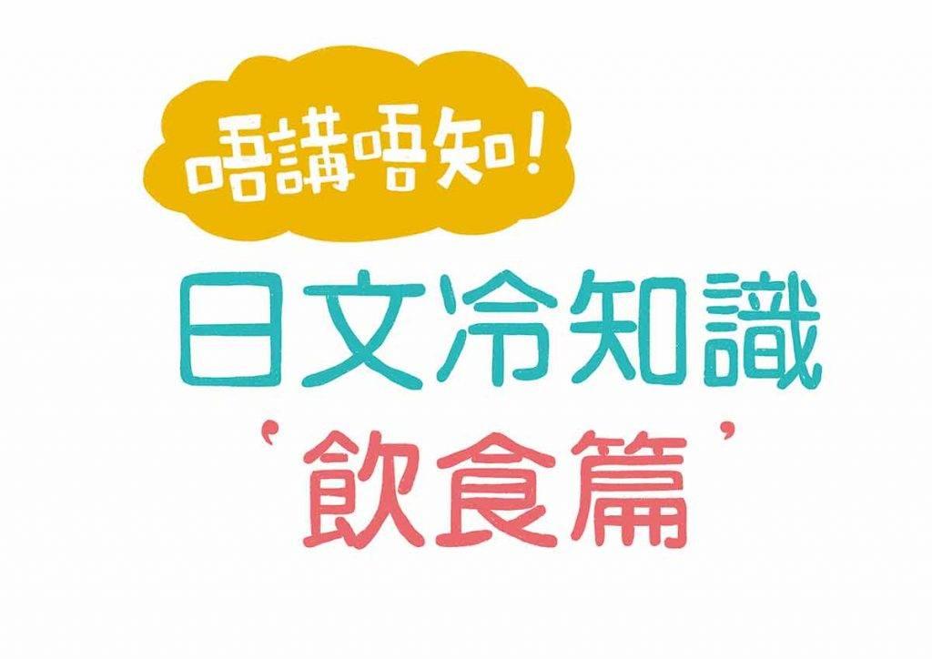 日本冷知識|世上沒有活著的神戶牛?圖解15個不說不知道的日語飲食冷知識