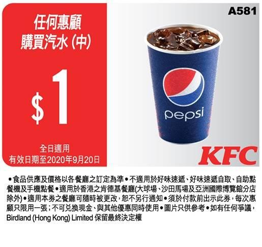 KFC肯德基9月必攞優惠券|購買惠顧加<img width=