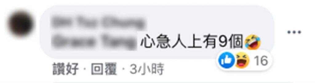 有網民就估計「心急人上」的真正身分應該就是主唱《心急人上》的COOKIES團員。不過足足有9個人,範圍都相當龐大。(圖片來源:Facebook截圖)